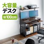 パソコンデスク ハイタイプ 木製天板 収納棚付 幅100cm