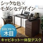 パソコンデスク 幅120cm PCデスク 机 木製 幅120cm パソコン デスク おしゃれ 片袖タイプ キャビネット付き(即納)