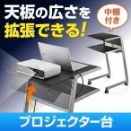プロジェクター台 天板拡張機能付き(即納)