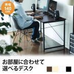 パソコンデスク 140 長テーブル 幅140cm 奥行60cm 机 シンプルワークデスク テーブル オフィス 作業台 事務 長机 会議 PC 学習机