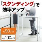 スタンディングデスク テーブル 高さ100cm 幅90cm 立ち作業 奥行き48cm 勉強 作業台 オフィス ワーク パソコン シンプル PC 学習机