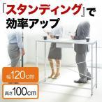 ミーティング テーブル スタンディング デスク オフィス ワークテーブル 高さ100cm 幅120cm(即納)