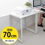 シンプルワークデスク オフィスデスク 70cm幅 奥行60cm シンプルなホワイト天板 平机 パソコンデスク フリーアドレス 100-DESKF011