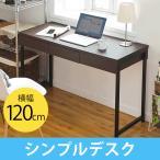 パソコンデスク 木製 シンプル 幅120cm デスク(即納)