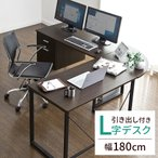 パソコンデスク PCデスク L字型木製 幅120cm+100cm コーナーデスク 収納キャビネット付 パソコンデスク ダークブラウン(即納)