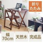 折りたたみ 机 椅子セット 幅75cm シンプル デスク 木製(即納)