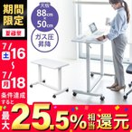 スタンディング デスク 昇降式 デスク テーブル 上下昇降 幅88cm 奥行50cm 高さ70〜106.5cm