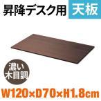 スタンディングデスク用 天板 幅120cm 奥行70cm スタンディングテーブル 昇降式