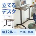 昇降式デスク スタンディングデスク ガス圧昇降 幅120cm 奥行60cm 昇降幅40cm