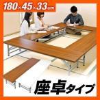 座卓 会議用テーブル 折りたたみ 長机 座卓 会議室 奥行き45cm 横幅180cm(即納)