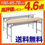 会議用テーブル 折りたたみ 長机 会議デスク 会議室 幅150cm 奥行き45cm(即納)