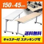 会議用テーブル 折りたたみテーブル 会議デスク 長机 テーブル 幅1500 キャスター付 平机(即納)