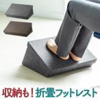 フットレスト 足置き デスク下 家庭用 オフィス 折りたたみ 靴 鞄 収納 疲労軽減 シューズボックス(即納)