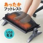 フットレスト あったかクッション メッシュクッション USB給電 高さ調節 角度調節 サンワサプライ 100-FR015