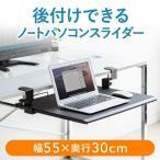 ノートパソコン スライダー キーボード 収納 追加 後付け スペース デスク クランプ マウス テーブル スライド