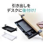 デスク 引き出し トレー 後付け クランプ式 取り付け 設置 収納 スライド 台 机 テーブル デスク下 引き出し スライダー