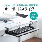 キーボードスライダー キーボード 収納 後付け 幅70cm 高さ変更可能 デスク スライド 引き出し 台 テーブル キーボードトレイ