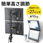 モニターアーム 2画面 デュアルモニター 液晶 パソコン モニターアーム(即納)