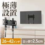 壁掛け金具 テレビモニター26323742型コンパクト薄型汎用EZ1-LASM005