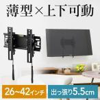 テレビ壁掛け金具 26323742型 角度調整 汎用タイプ 100-LASM006