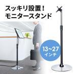 モニタースタンド テレビスタンド 小型 13〜27インチ対応 高さ83.2〜136cm 角度調整 スリム 簡単設置 耐荷重15kg