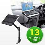 パソコン車載スタンド 車載用ノートパソコンスタンド アーム付簡易テーブル(即納)