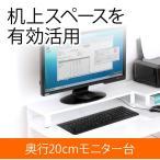 NEO-MR032W 輸入品 インテリアモニター台 奥行20cm ホワイト