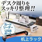 机上ラック デジタルステーショナリー USBポート マルチカードリーダー付 ブラック