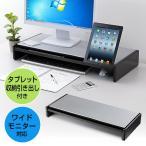 液晶モニター台 机上ラック 机上台 キーボード収納 iPad&タブレットPC W65cm(即納)