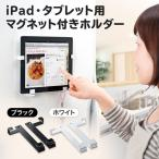 iPad タブレット マグネット ホルダー 冷蔵庫 ホワイトボードにも取り付け! 7から11インチ対応