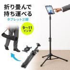 iPad スタンド アーム 折りたたみ iPad Ari、9から10インチ対応(即納)