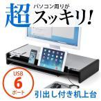 モニター台 液晶 USBハブ iPhone iPad スマホ スタンド(即納)