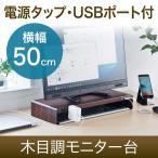 モニター台 液晶 机上ラック USBハブ 木目(即納)