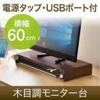机上台 コンセント+USBハブ搭載・木目柄・W600×D250・スチール製(即納)