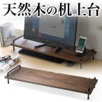机上ラック 机上台 木製 卓上 PC 液晶 天然木 幅75cm 奥行25cm(即納)