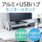 モニター台 アルミ USB3.0 充電専用USB 幅64.2cm 机上台 モニタースタンド キーボード収納(即納)