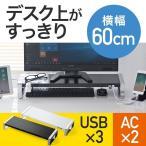 机上台 モニター台 机上ラック USB コンセント搭載 幅60cm