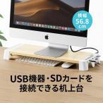 モニター台 机上台 USB ×3ポート 急速充電 液晶モニター台 カードリーダー 幅56.8cm(即納)