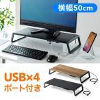 モニター台 USBポート 机上台 机上ラック 液晶 モニター パソコン台 キーボード収納 USBハブ付き 幅50cm パソコン 机上