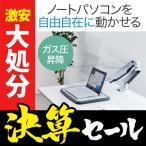 ノートパソコン アーム スタンド パソコン台 耐荷重 7kg(即納)
