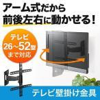 壁掛けテレビ金具 シングルアームタイプ 汎用 26から52インチ 角度&前後&左右調節 壁掛け TV 壁 取付け 型
