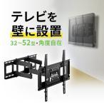 壁掛けテレビ金具 ダブルアーム式 汎用 32から52インチ 角度調節 TV 取付け 型(即納)
