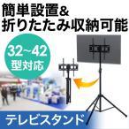 サンワダイレクト テレビスタンド 三脚式 折りたたみ可能 32 42型 高さ調節 100-PL011