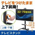テレビスタンド 手動上下昇降 32型 から 60型対応(即納)