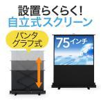 プロジェクタースクリーン 簡単設置 自立式 4:3 パンタグラフ式 持ち運び可能 床置き 75インチ 家庭用(即納)