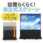 プロジェクタースクリーン 簡単設置 自立 パンタグラフ式 持ち運び可能 床置き 95インチ(即納)