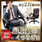オフィスチェア プレジデントチェア(即納)