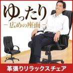 パソコンチェア ハイバック レザーチェア オフィスチェア デスクワーク ロッキング 肘付き 肘掛け キャスター付 黒 PCチェア デスクチェア 社長椅子(即納)