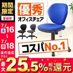 オフィスチェア 事務椅子 パソコンチェア 学習椅子 オフィスチェア 椅子(即納)
