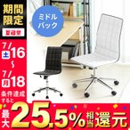 オフィスチェア シンプルなレザーチェア コンパクト(即納)